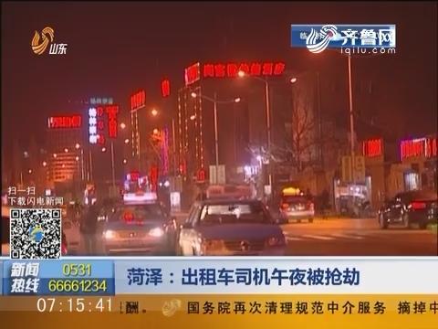菏泽:出租车司机午夜被抢劫