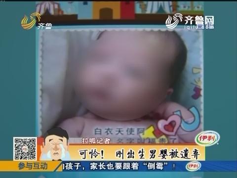 聊城:可怜!刚出生男婴被遗弃