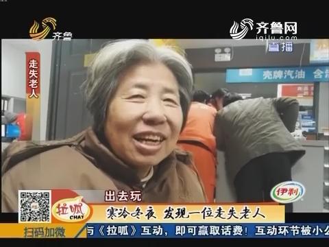 济南:寒冷冬夜 发现一位走失老人