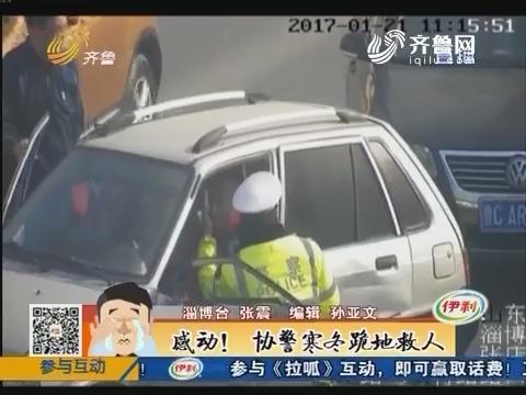 淄博:惊险!老人受伤被困车内