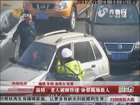 淄博:老人被撞昏迷 协警跪地救人