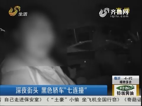 """威海:深夜街头 黑色轿车""""七连撞"""""""