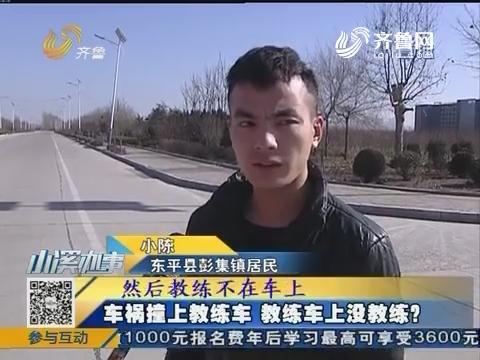 东平:空旷路段出车祸 与教练车相撞