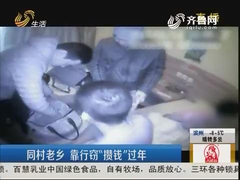 """青岛:同村老乡 靠行窃""""攒钱""""过年"""
