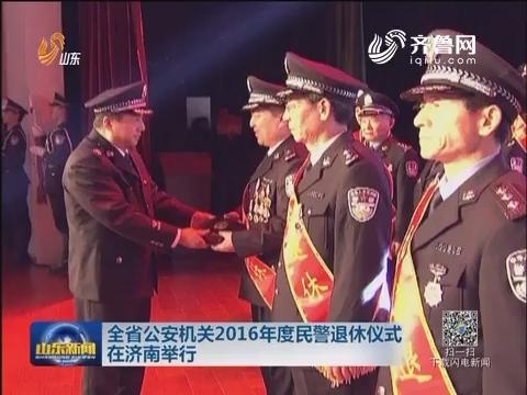 山东省公安机关2016年度民警退休仪式在济南举行