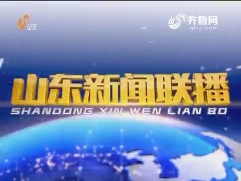 2017年01月23日山东新闻联播完整版