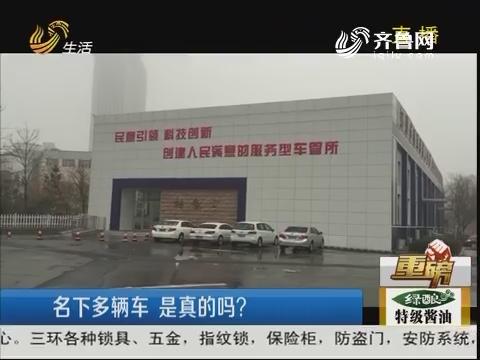 【重磅】淄博:名下多辆车 是真的吗?
