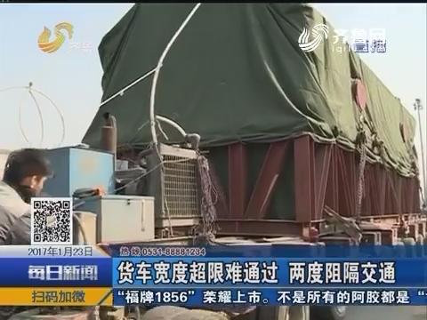 济阳:任性货车横在路中间 后方压车百余米
