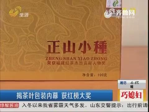 每周红榜:揭茶叶包装内幕 获红榜大奖