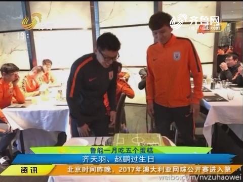 鲁能一月吃五个蛋糕 齐天羽、赵鹏过生日