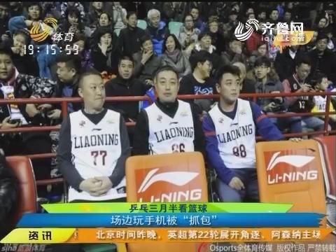 """乒乓三月半看篮球 场边玩手机被""""抓包"""""""