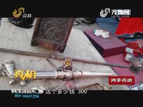 【真相】临沂:古董文物摆摊卖