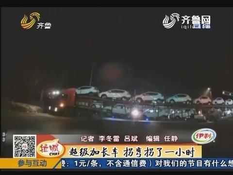 枣庄:超级加长车 拐弯拐了一小时