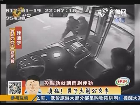 青岛:真猛!男子大闹公交车