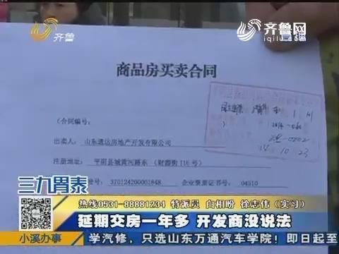 济南平阴:延期交房一年多 开放商没说法