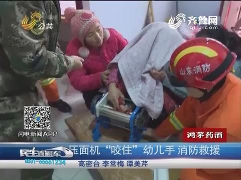 """潍坊:压面机""""咬住""""幼儿手 消防救援"""