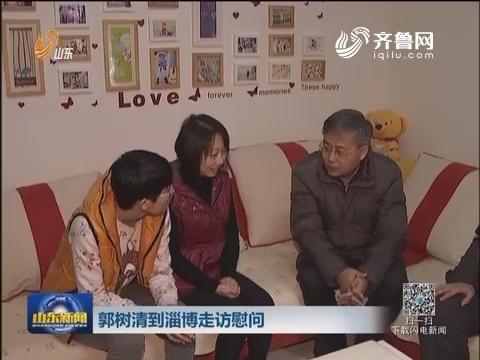 郭树清到淄博走访慰问