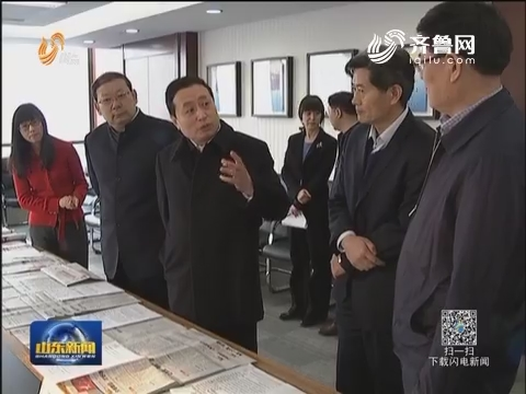 孙守刚走访慰问省直新闻单位