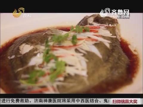 【一桌放心年夜饭】第九道:蒸蒸日上多宝鱼