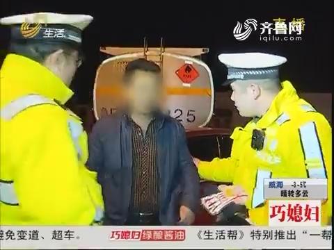 青岛:酒驾被查 司机说在睡觉