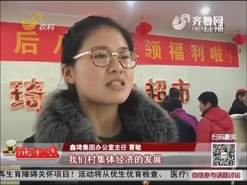 邹城:村里发年货不用往家提 全靠一张卡