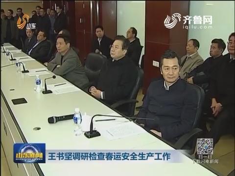 王书坚调研检查春运安全生产工作