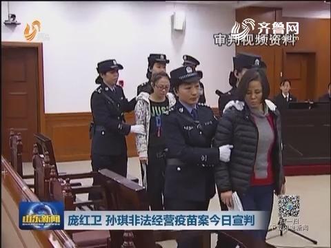 庞红卫、孙琪非法经营疫苗案1月24日宣判