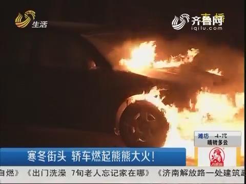 烟台:寒冬街头 轿车燃起熊熊大火!