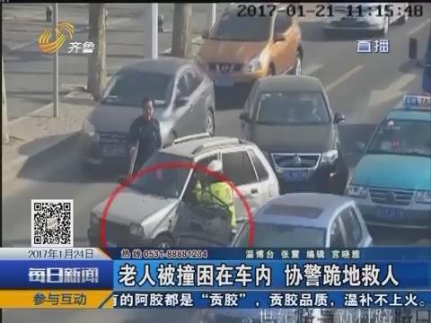 淄博:老人被撞困在车内 协警跪地救人
