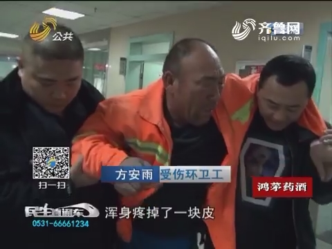 济南:环卫工被轿车辗轧