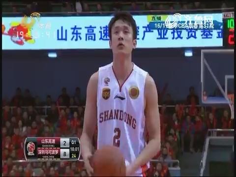 16/17赛季CBA联赛第31轮 山东高速VS深圳马可波罗:第1节