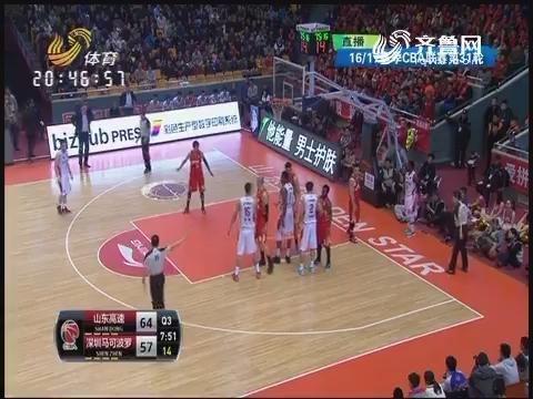 16/17赛季CBA联赛第31轮 山东高速VS深圳马可波罗:第3节