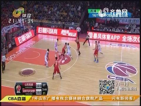 16/17赛季CBA联赛第31轮 山东高速VS深圳马可波罗:加时赛