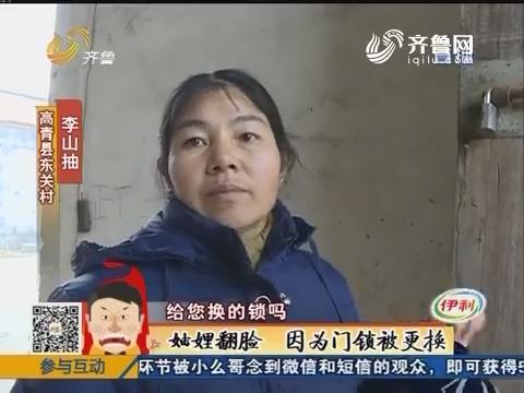淄博:妯娌翻脸 因为门锁被更换