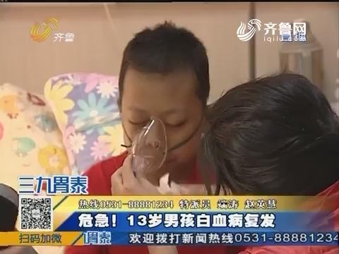 济南:危急!13岁男孩白血病复发