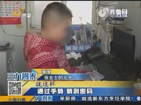 济南:孩子玩游戏 十几分钟花费上千元