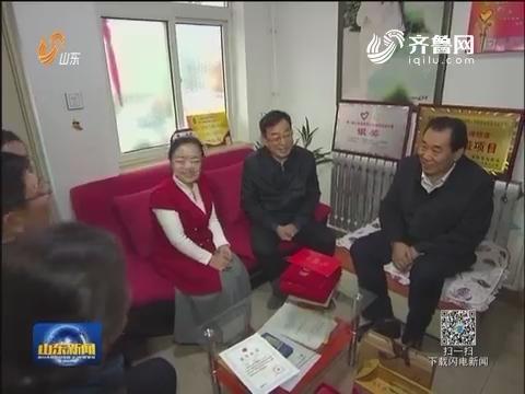 山东省领导走访慰问困难企业、困难群众、老党员