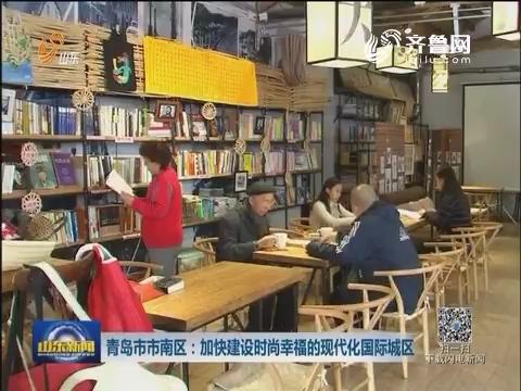 青岛市市南区:加快建设时尚幸福的现代化国际城区