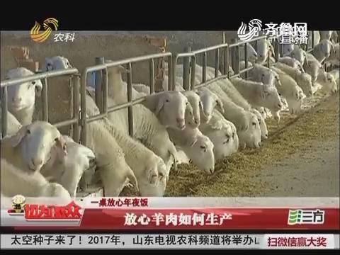 【一桌放心年夜饭】放心羊肉如何生产