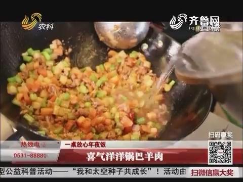 【一桌放心年夜饭】喜气洋洋锅巴羊肉