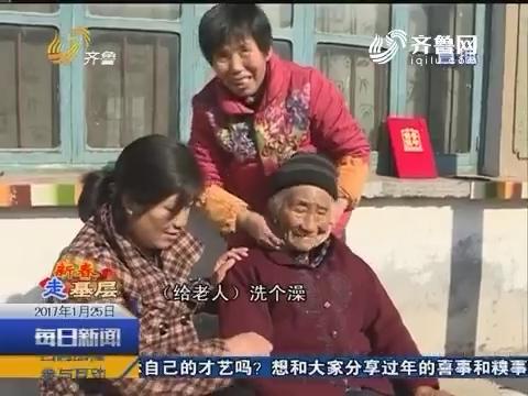 """【新春走基层】日照:""""榜样媳妇""""照顾92岁婆婆"""