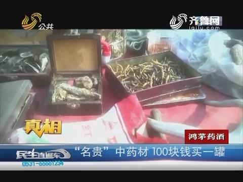"""【真相】枣庄:""""名贵""""中药材100块钱买一罐"""