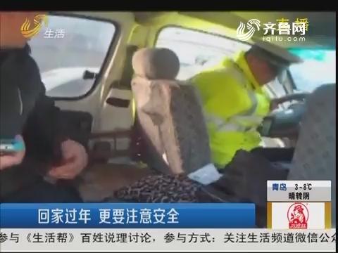 潍坊:超载 面包车核载9人拉19人