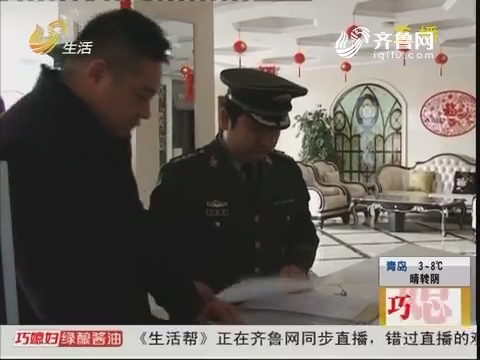 枣庄:消防严查 KTV多处隐患被查封!