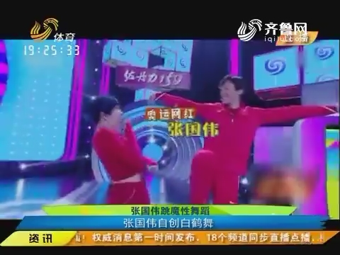 张国伟跳魔性舞蹈 张国伟自创白鹤舞