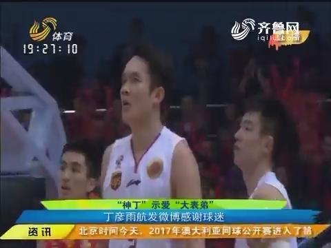 """""""神丁""""示爱""""大表弟"""" 丁彦雨航发微博感谢球迷"""