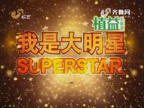 20170125《我是大明星》:年度总决赛十强