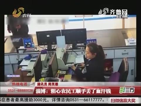 淄博:粗心农民工顺手丢了血汗钱