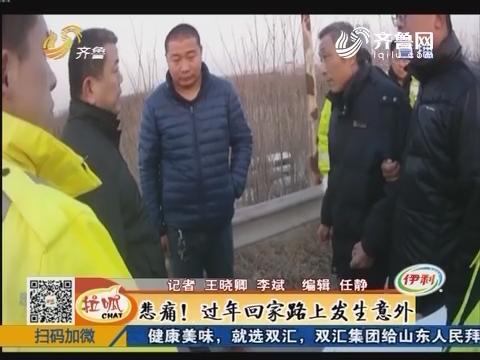 淄博:悲痛!过年回家路上发生意外