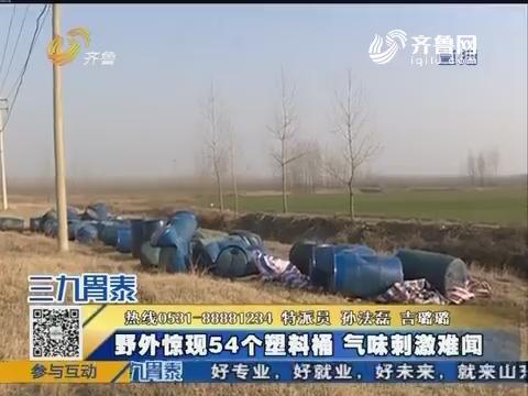 枣庄:野外惊现54个塑料桶 气味刺激难闻